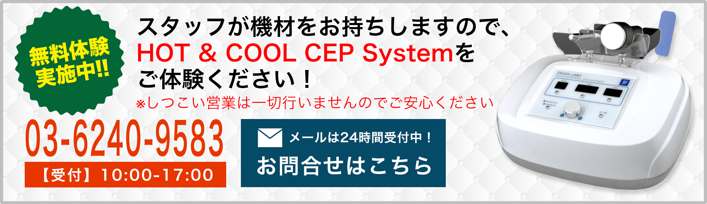 HOT & COOL CEP System